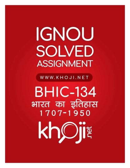BHIC-134 Solved Assignment Hindi Medium IGNOU BAG CBCS