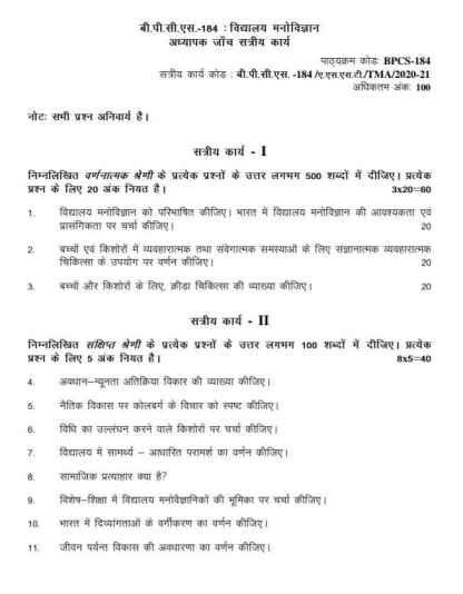 BPCS-184 Hindi Medium Assignment Questions