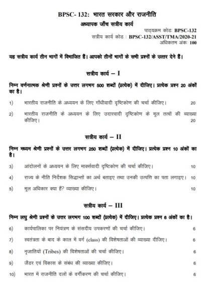 BPSC-132 Hindi Medium Assignment Questions 2020-2021