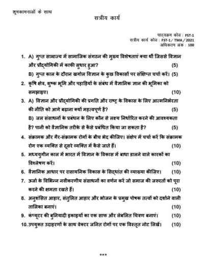 FST-01 Hindi Medium Assignment Questions 2021