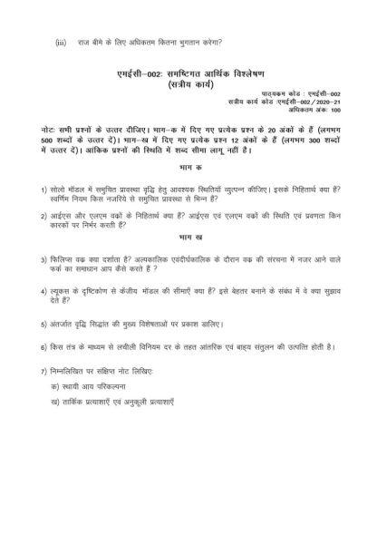MEC-002 Hindi Medium Assignment Questions 2020-2021