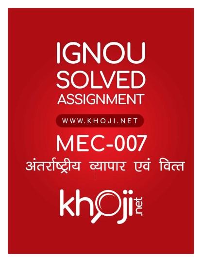 MEC-007 Solved Assignment Hindi Medium IGNOU MA Economics