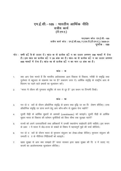 MEC-105 Hindi Medium Assignment Questions 2020-2021
