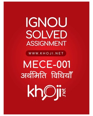 MECE-001 Solved Assignment Hindi Medium IGNOU MA Economics MEC