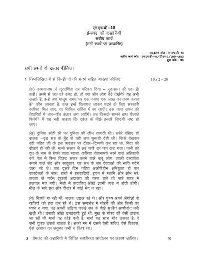 MHD-10 2021-22 Assignment Questions IGNOU MA Hindi