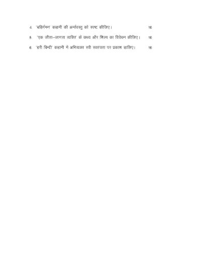 MHD-11 2021-22 Assignment Questions IGNOU MA Hindi-1