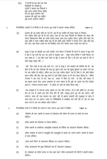 MHD-19 2021-22 Assignment Questions IGNOU MA Hindi-2