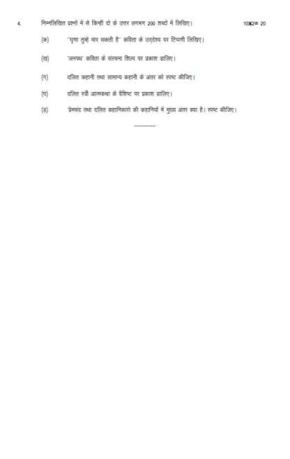 MHD-19 2021-22 Assignment Questions IGNOU MA Hindi-3