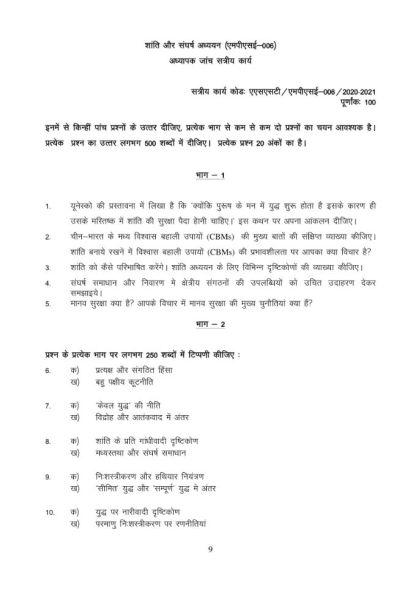 MPSE-006 Assignment Question IGNOU MA Political Science Hindi
