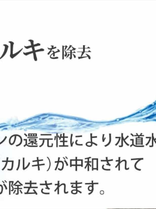2.カルキを除去_水素イオンの還元性により水道水中の残留塩素(カルキ)が中和されて残留塩素が除去されます。