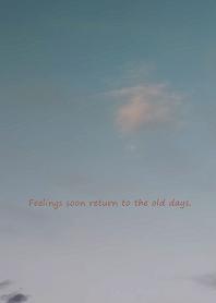気持ちはすぐに昔に戻れる