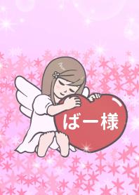 ハートと天使『ばー様』