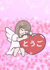 ハートと天使『とうご』