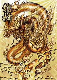 【超金運上昇】黄金の龍神