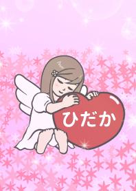 ハートと天使『ひだか』