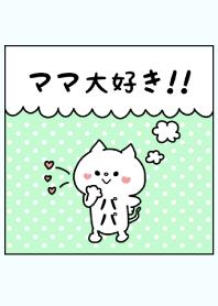 ママ大好き♥ -7-