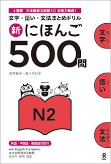 新にほんご500問 N2