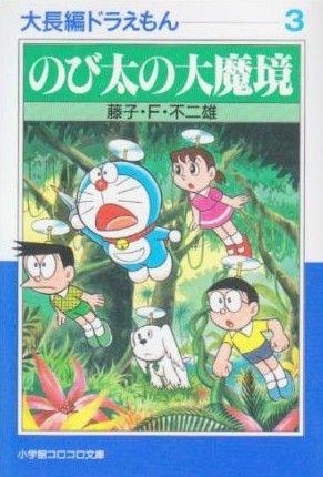DORAEMON (3) Nobita's Great Makai - Shogakukan Bunko