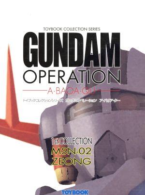 Gundam Operation A・BAOA・QUA (VOLUME0006) Toy Book Collection Series