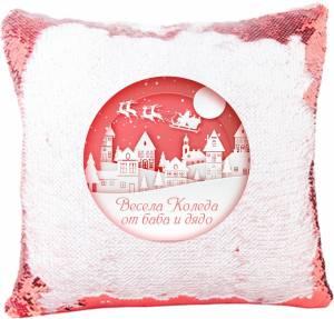 """""""Весела Коледа"""" - Възглавница с червени пайети"""