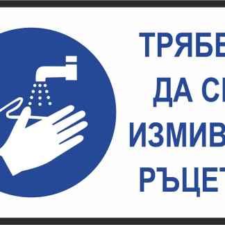 Трябва да се измиват ръцете - Знак