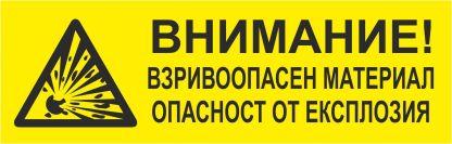 Внимание взривоопасен материал - Знак