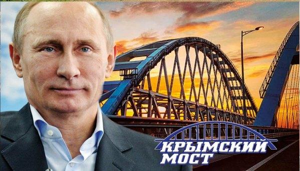 Путин Мост Рыжий