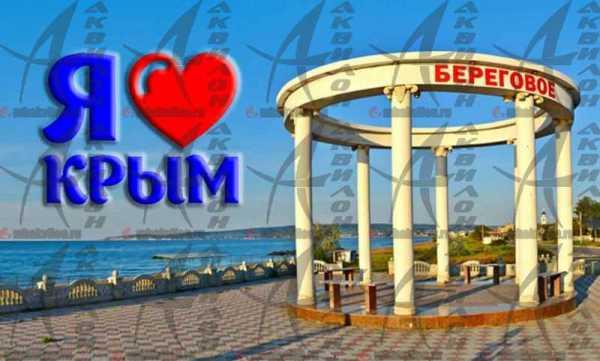 Береговое Ротонда Я люблю Крым