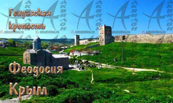 Феодосия Генуэзская крепость
