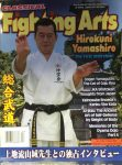 Classical Fighting Arts Magazine-0