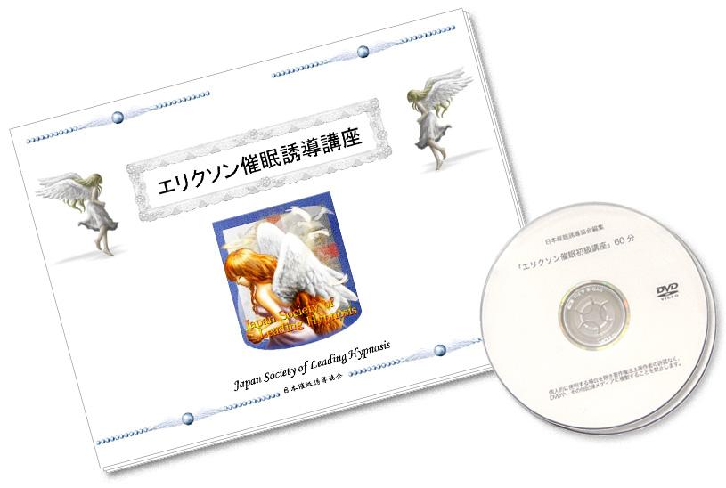エリクソン催眠誘導講座DVDセット初級講習会資料/上級誘導DVD