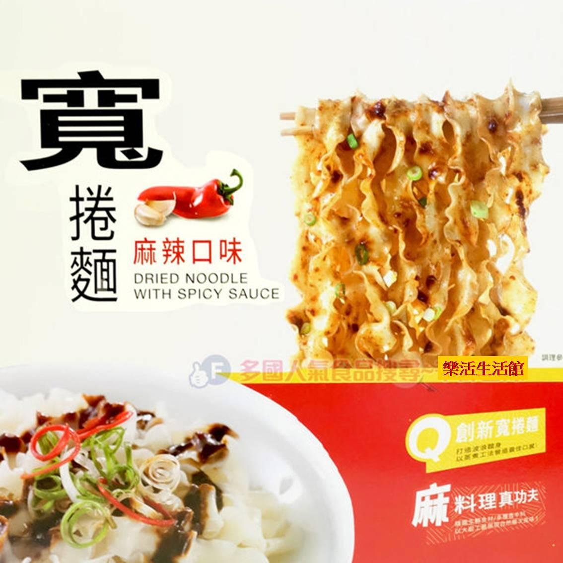 五木麻辣寬捲麵 的價格 - 飛比價格