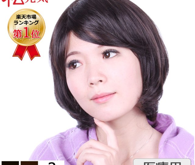 Fun Wigs For Medical Care Chin Fun We Highly Sensitive Natural Bob Wig Wigs Ladies Wig Full Wig Ic