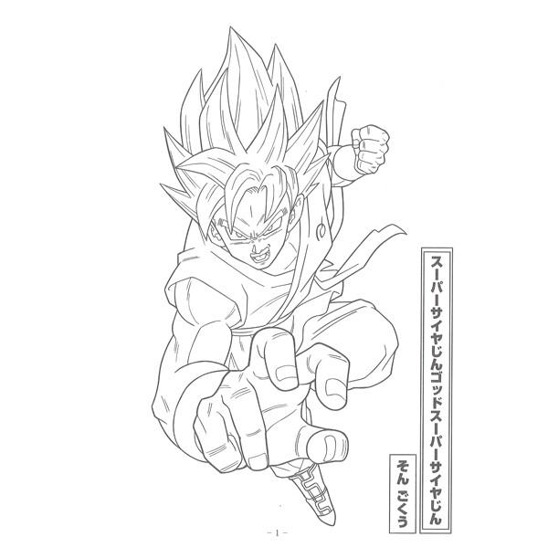 楽天市場】ドラゴンボール超(スーパー) a5 ぬりえ  キャラクター