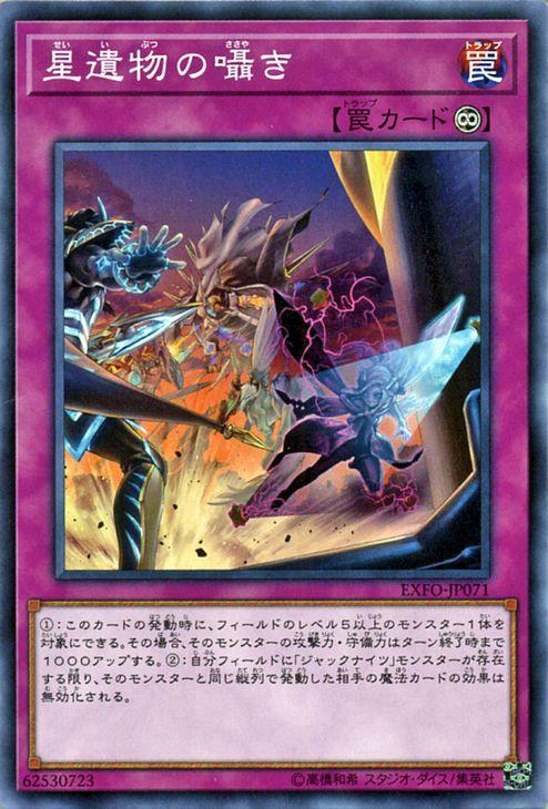 Card Museum: 玩耍王卡星遺物的耳語(一般)ekusutorimu·力量(EXFO)Yugioh! | 日本樂天市場