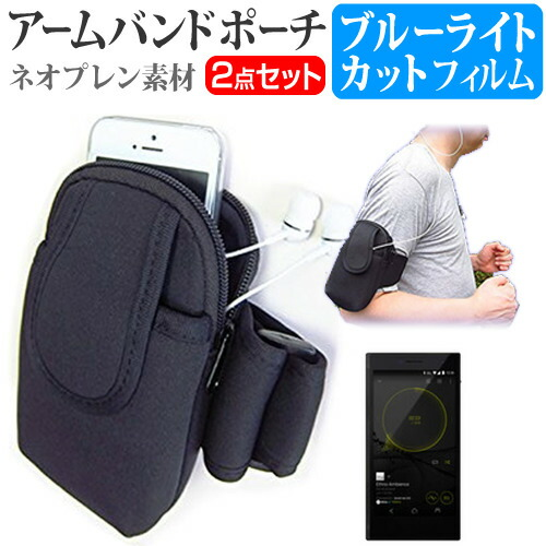 Films and cover case whole saler: 用ONKYO GRANBEAT DP-CMX1[5英寸]機種可以使用的智慧型手機袖章和藍光cut液晶屏保護膜 ...