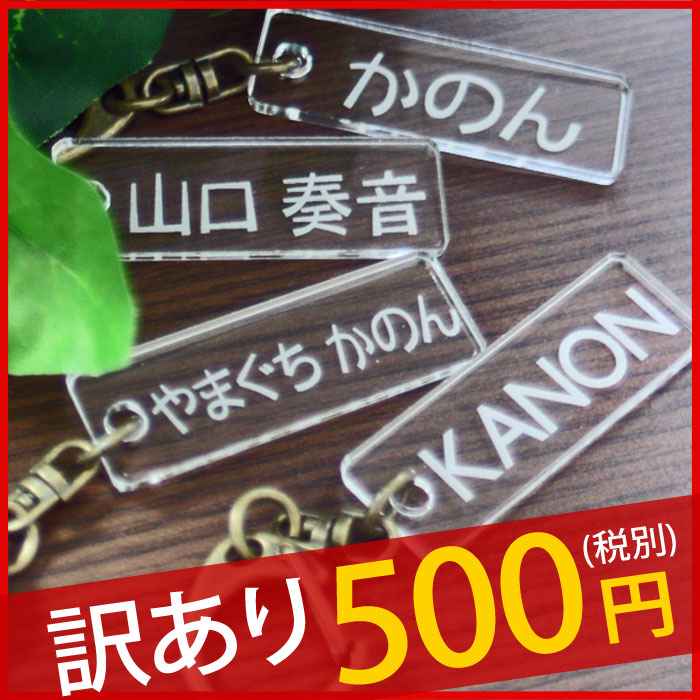 The Kindergarten Bag Name Tag Child Kids Nursery School Which The Limited Number Of Names Enter And There Is Entering Original Name Key Ring Name