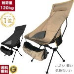 It Is Cloth For Ainu Village Chair 2019 Cationic Textile Ver More Than Outdoor Chair Camping Chair Camp Chair Light Weight Folding Chair Outdoor