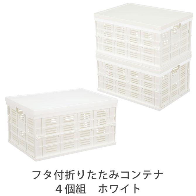 楽天市場】ケース ボックス フタ付折りたたみコンテナ 4個組 ホワイト