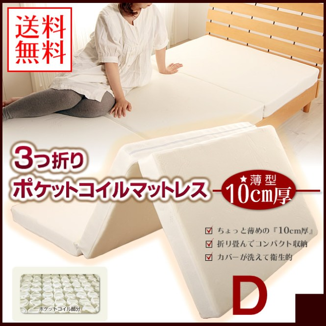 3tsu折ri Pocket Coil Mattress Double Folding Flat