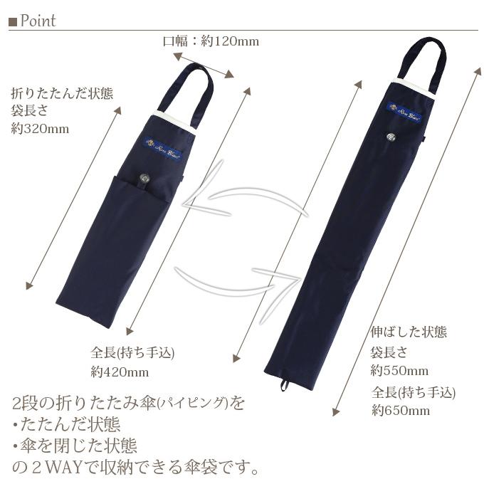 【楽天市場】[Rose Blanc 傘袋] 2段 折りたたみ傘用 傘袋 2WAY ...