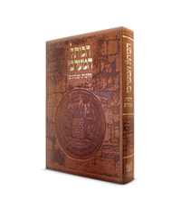 The Western Wall – Laws and Traditions (large album edition) / Rabbi Rabinowitz and Rabbi Bronstein