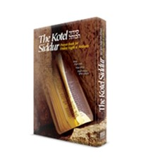 The Kotel Siddur – English