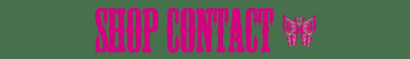 Vivienne-SHOP_CONTACT【商品に関するお問い合わせ・メールフォーム】ワックス脱毛・スターピルワックス販売代理店|インストラクター・認定講師・スクール|エステ・美容ディーラー・美容卸|ヴィヴィアン