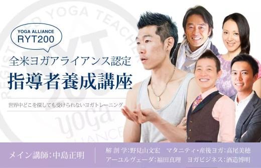 【サイド上】中島正明:RYT200全米ヨガアライアンス認定講座(200時間)