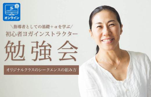 makikodeguchi_benkyo_sequence_online