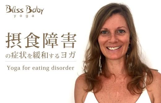 摂食障害の症状を緩和するためのヨガ講座