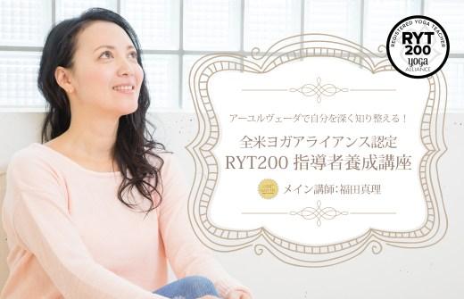【サイド上】福田真理:RYT200全米ヨガアライアンス認定講座