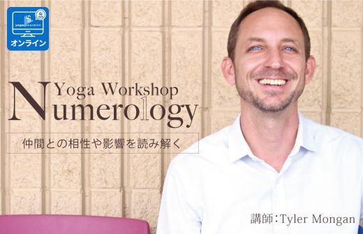 タイラー・モンガンヨガ数秘学レベル1