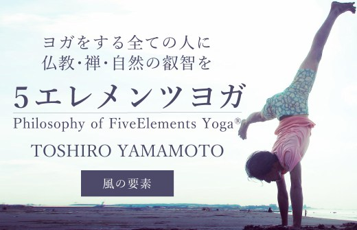Philosophy of FiveElements Yoga®集中講座〜風の要素〜